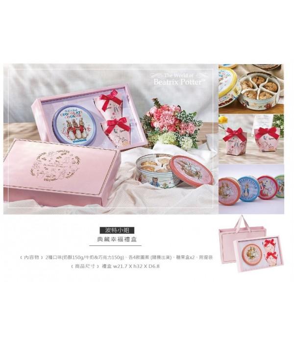 波特小姐典藏幸福禮盒 Beatrix Potter Happiness Gift Set